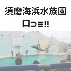 須磨海浜水族園 口コミ