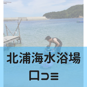 北浦海水浴場 口コミ