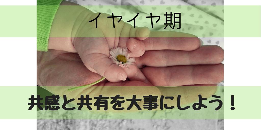 イヤイヤ期,共感と共有を大事にしよう!,イメージ