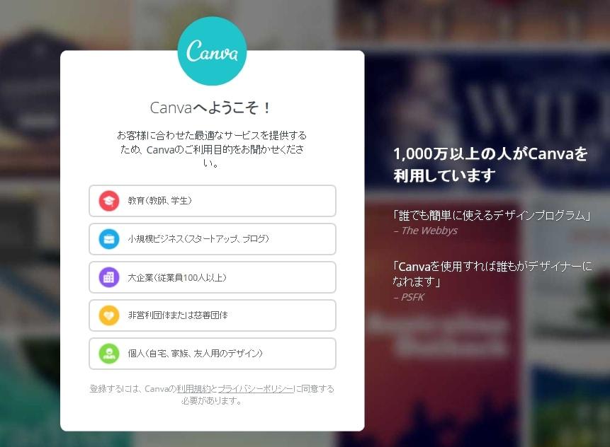 canva登録画面