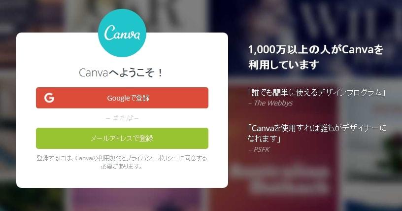canva登録画面2