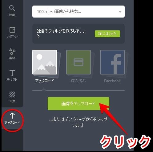 canvaアップロード画面