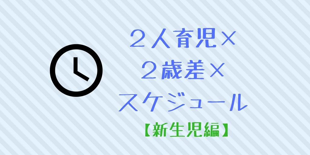 2人育児×2歳差×スケジュール 新生児編