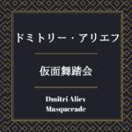 ドミトリー・アリエフ 仮面舞踏会