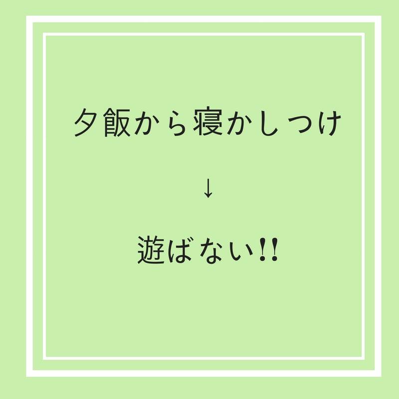 夕飯から寝かしつけ → 遊ばない!!