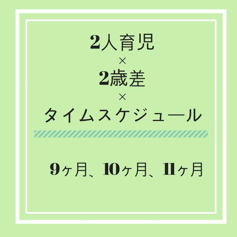 2人育児×2歳差×タイムスケジュール 9ヶ月、10ヶ月、11ヶ月