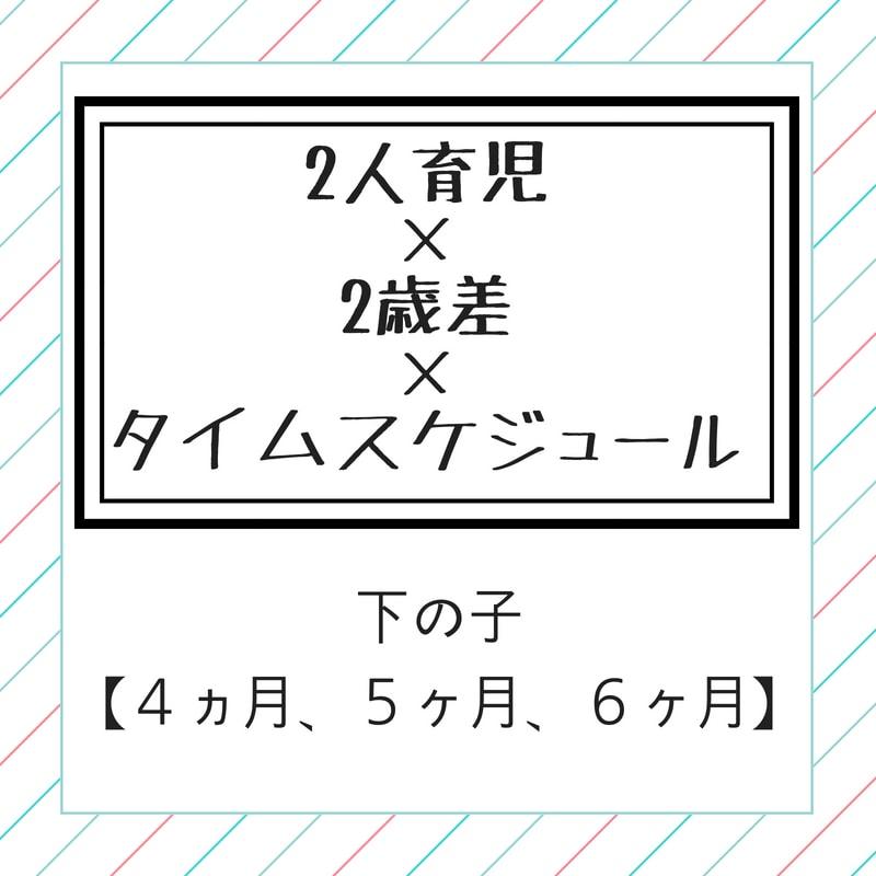 2人育児×2歳差×タイムスケジュール 下の子【4ヵ月、5ヶ月、6ヶ月】