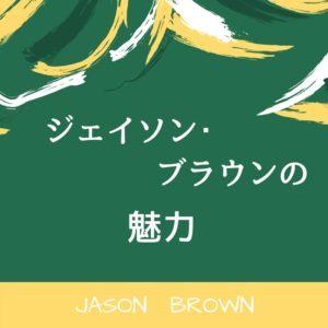 ジェイソン・ブラウンの魅力