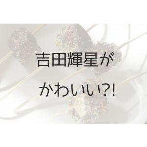 吉田輝星がかわいい?!