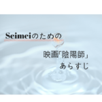 Seimeiのための映画「陰陽師」あらすじ