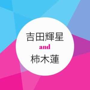 吉田輝星and柿木蓮