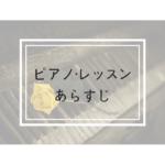 ピアノ・レッスンあらすじ
