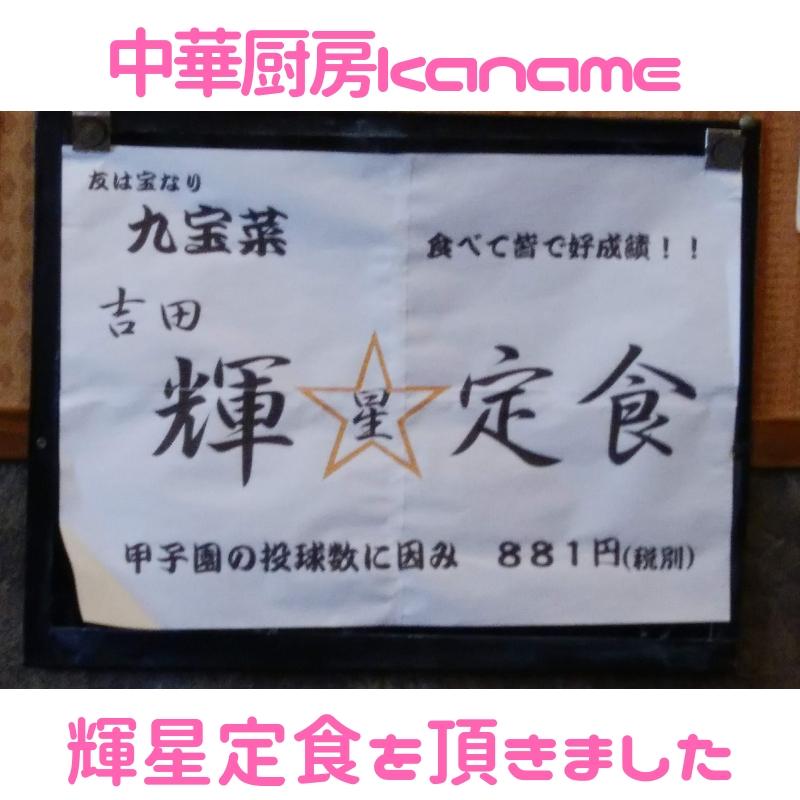 中華厨房kaname 輝星定食をいただきました
