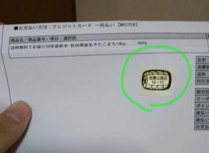 勝山商店で秋田県産あきたこまちを買うと、サービスのシールがついてくる