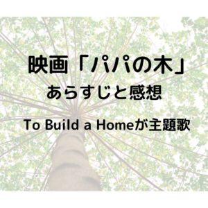 映画「パパの木」あらすじと感想 To Build a Homeが主題歌