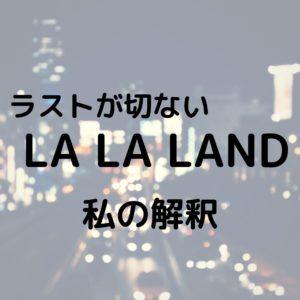 ラストが切ないラ・ラ・ランド、私の解釈