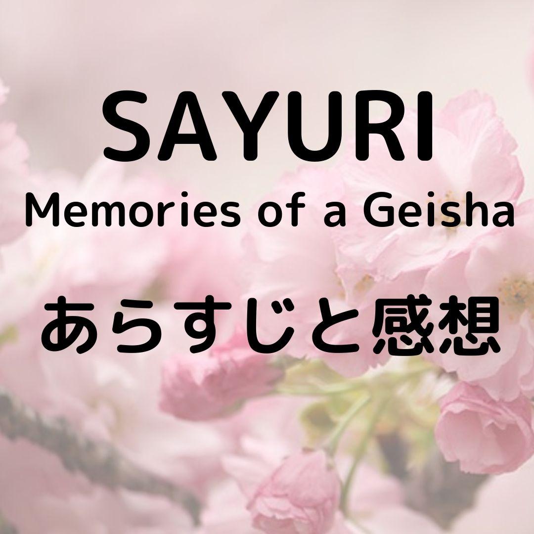 SAYURI(Memories of a Geisha)あらすじと感想