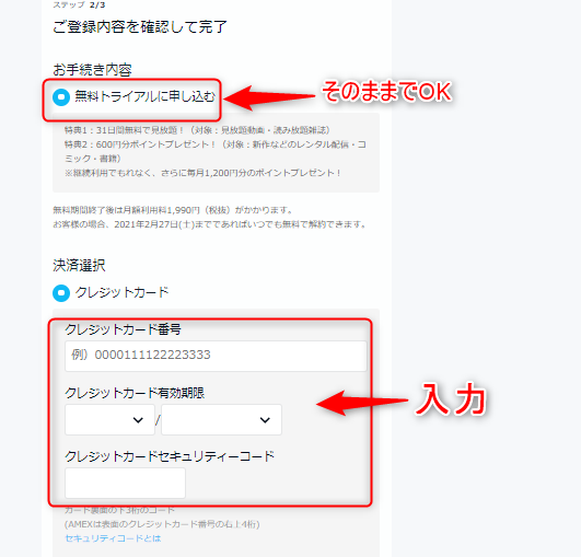 U-NEXT:パソコンから無料トライアルへ申し込む方法5
