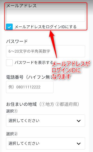 U-NEXT:スマホから無料トライアルへ申し込む方法4