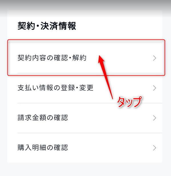 U-NEXT:スマホから無料トライアルを解約する方法3