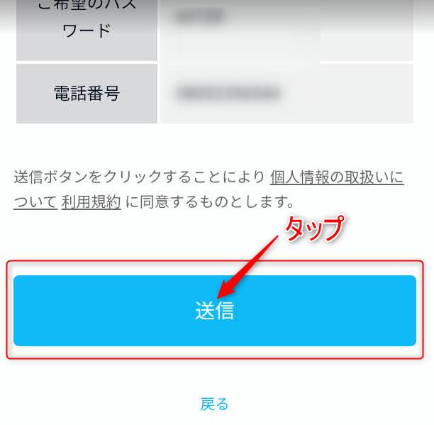 U-NEXT:スマホから無料トライアルへ申し込む方法9